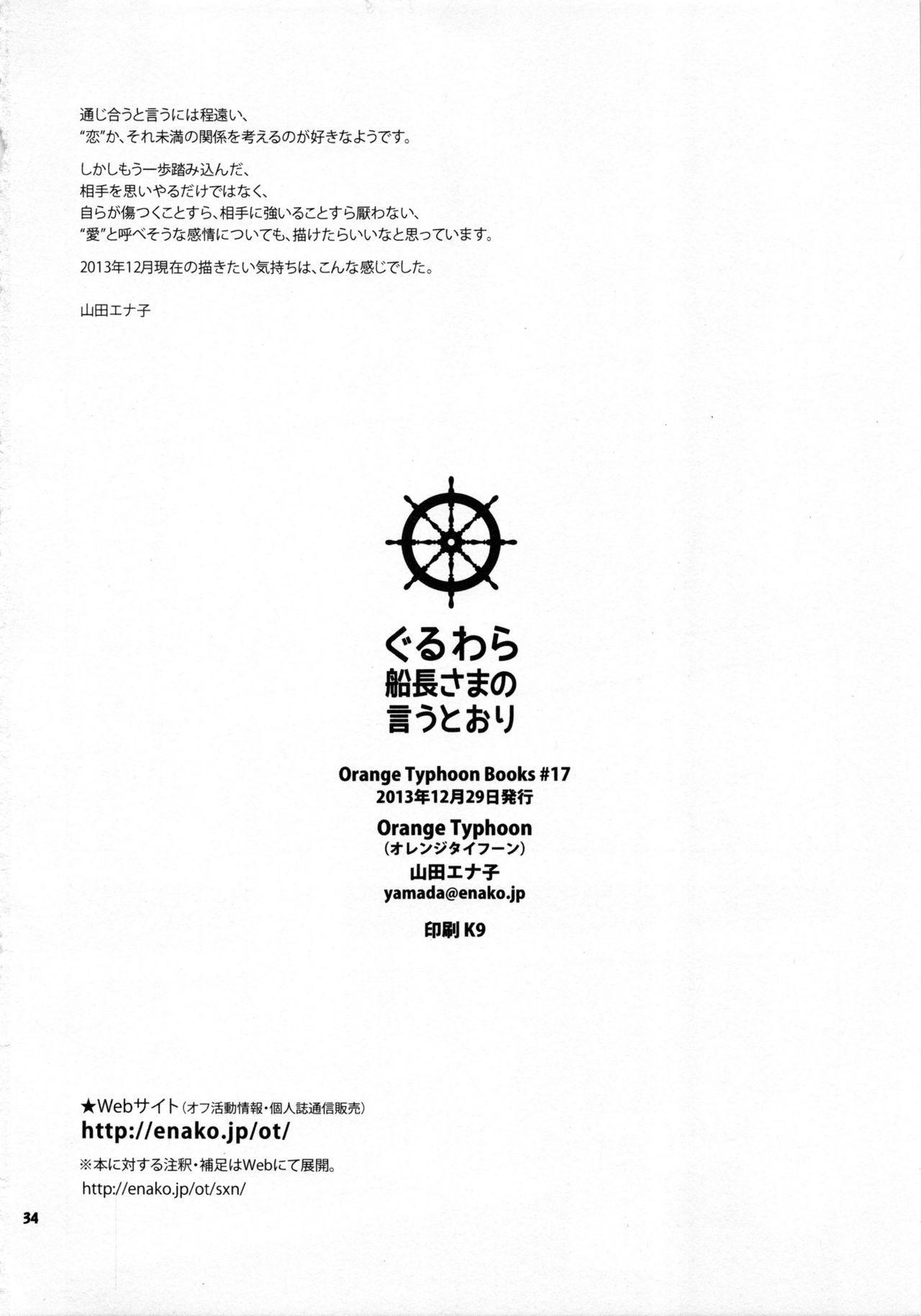 Guru Wara Senchou-sama no Iutoori 32