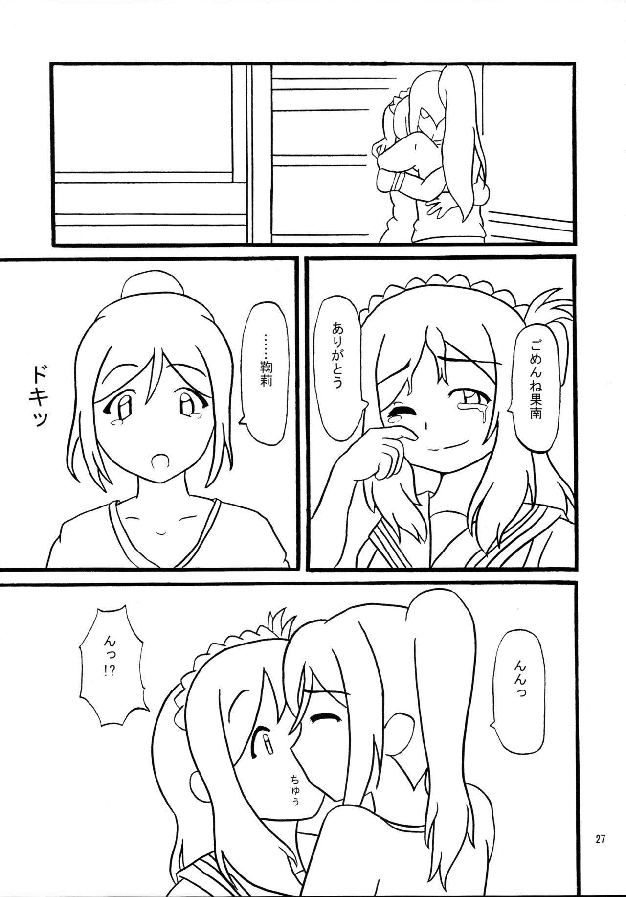 Daisuki YO!! Sorrow!! 26