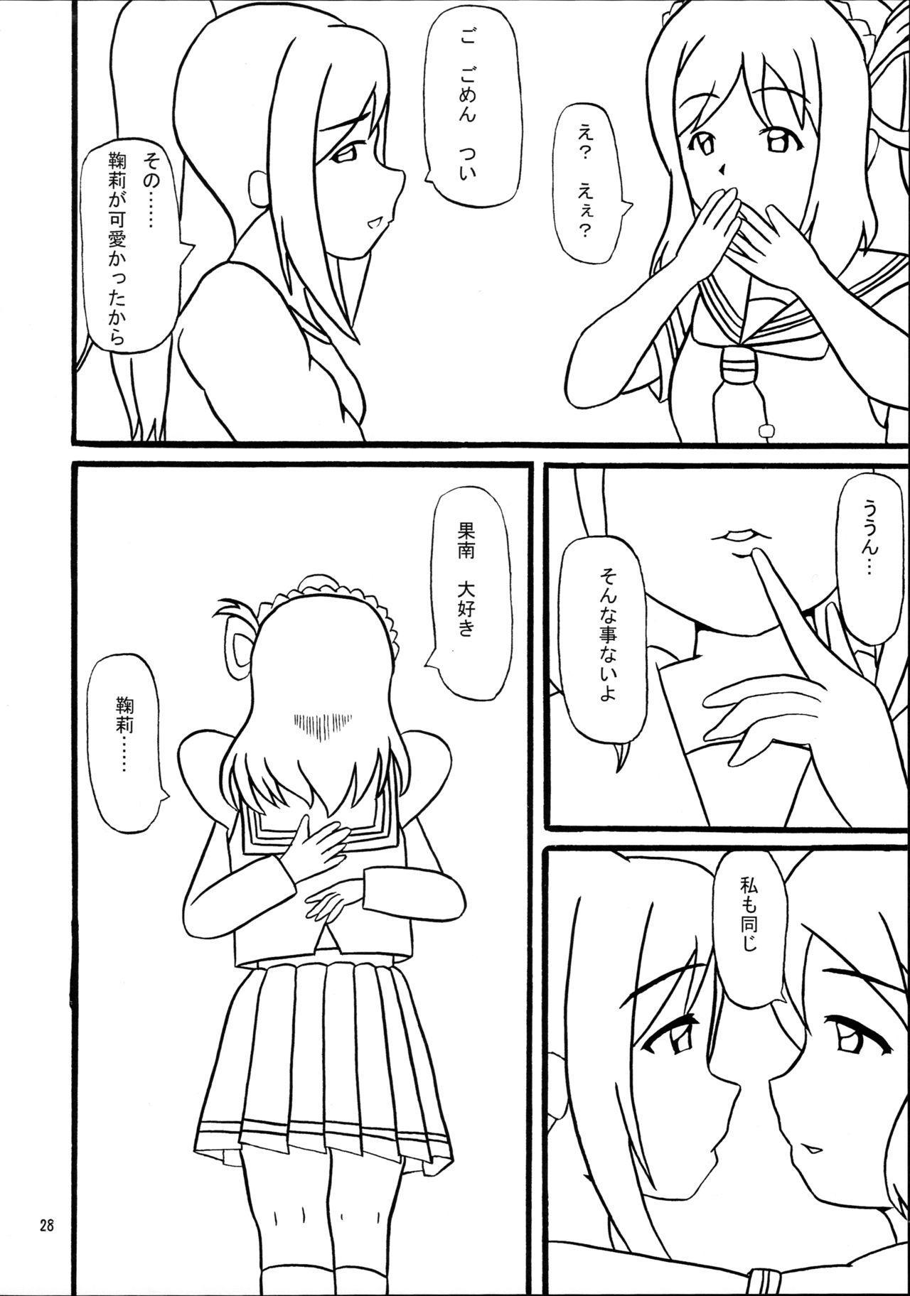 Daisuki YO!! Sorrow!! 27
