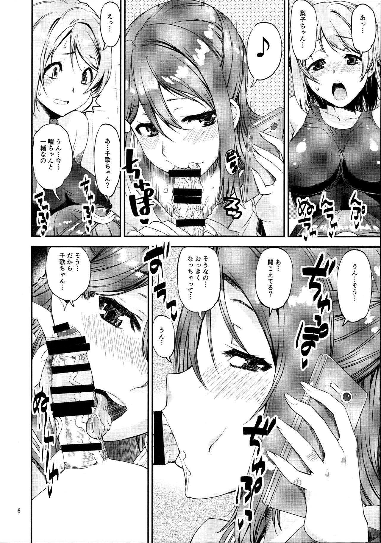 Daisuki YO!! Sorrow!! 5