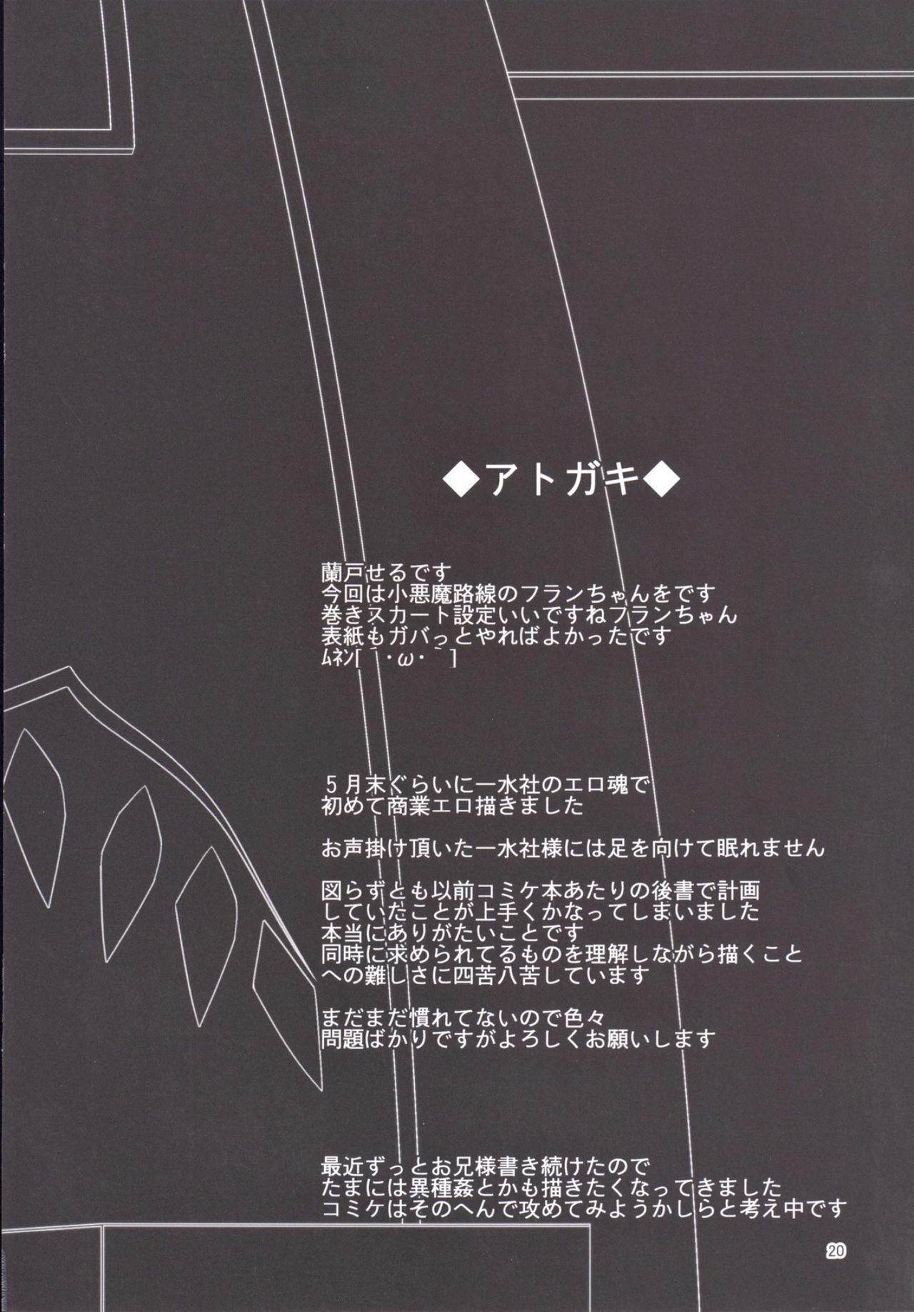 Onii-sama Kyou wa Osoto de Asobimasho? 19