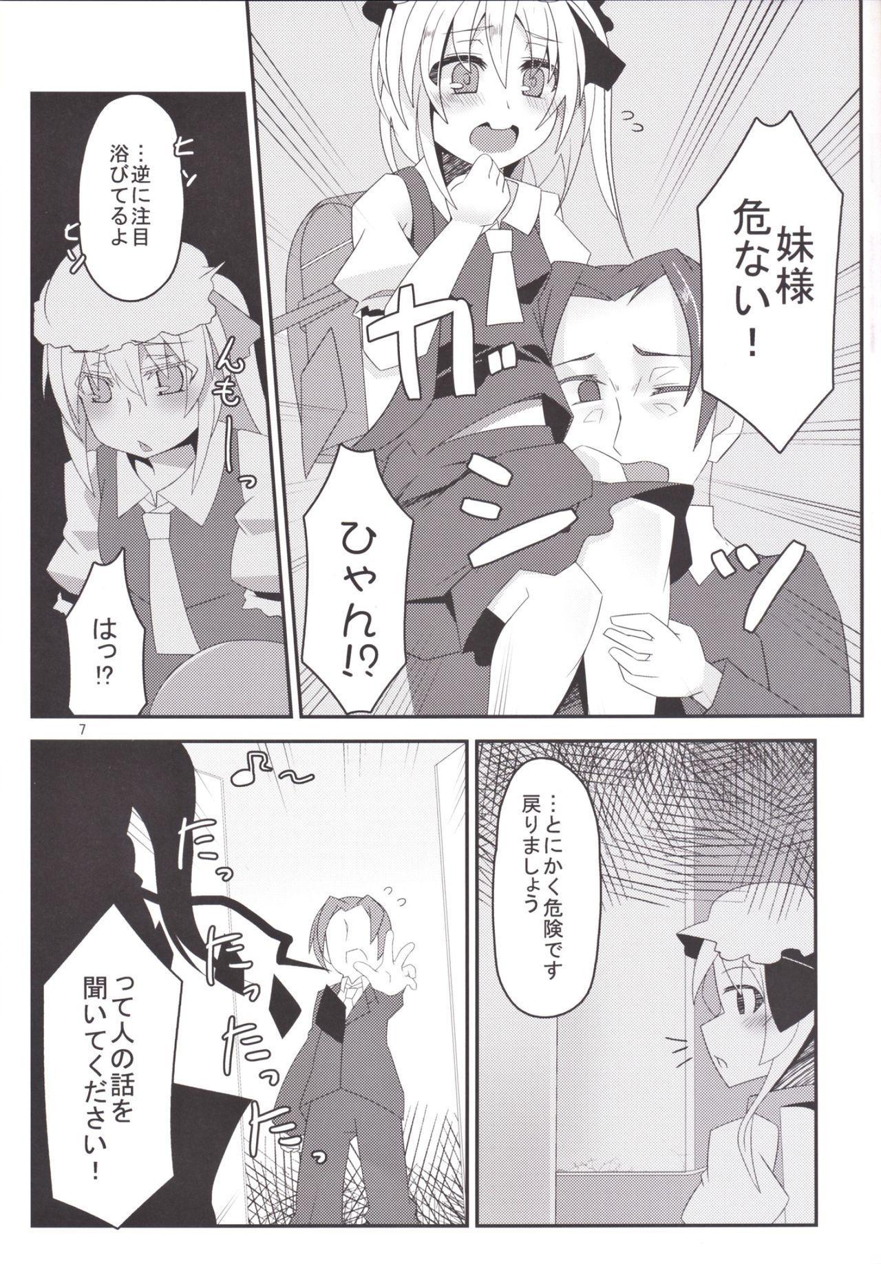 Onii-sama Kyou wa Osoto de Asobimasho? 6