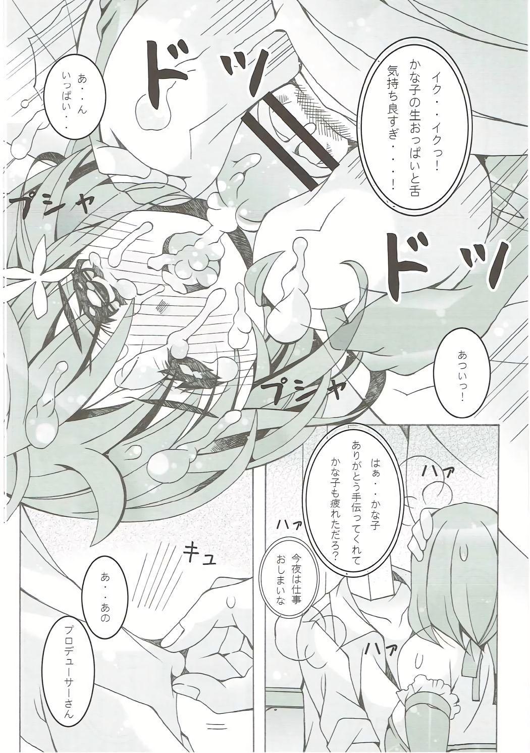 Mogumogu Kanako 10