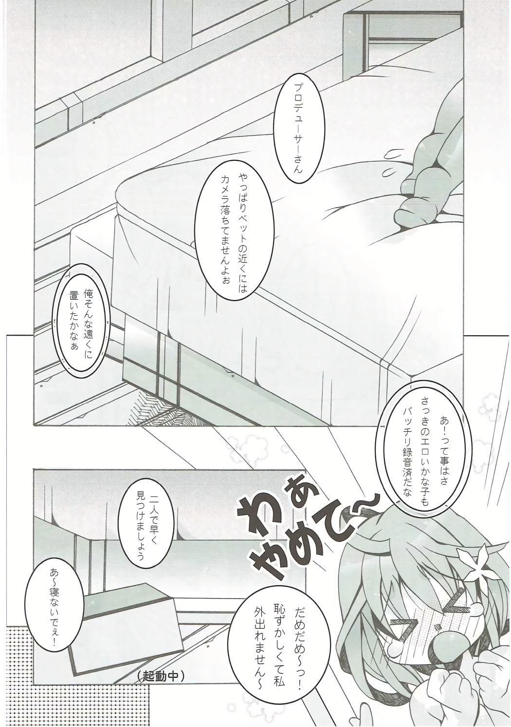 Mogumogu Kanako 18