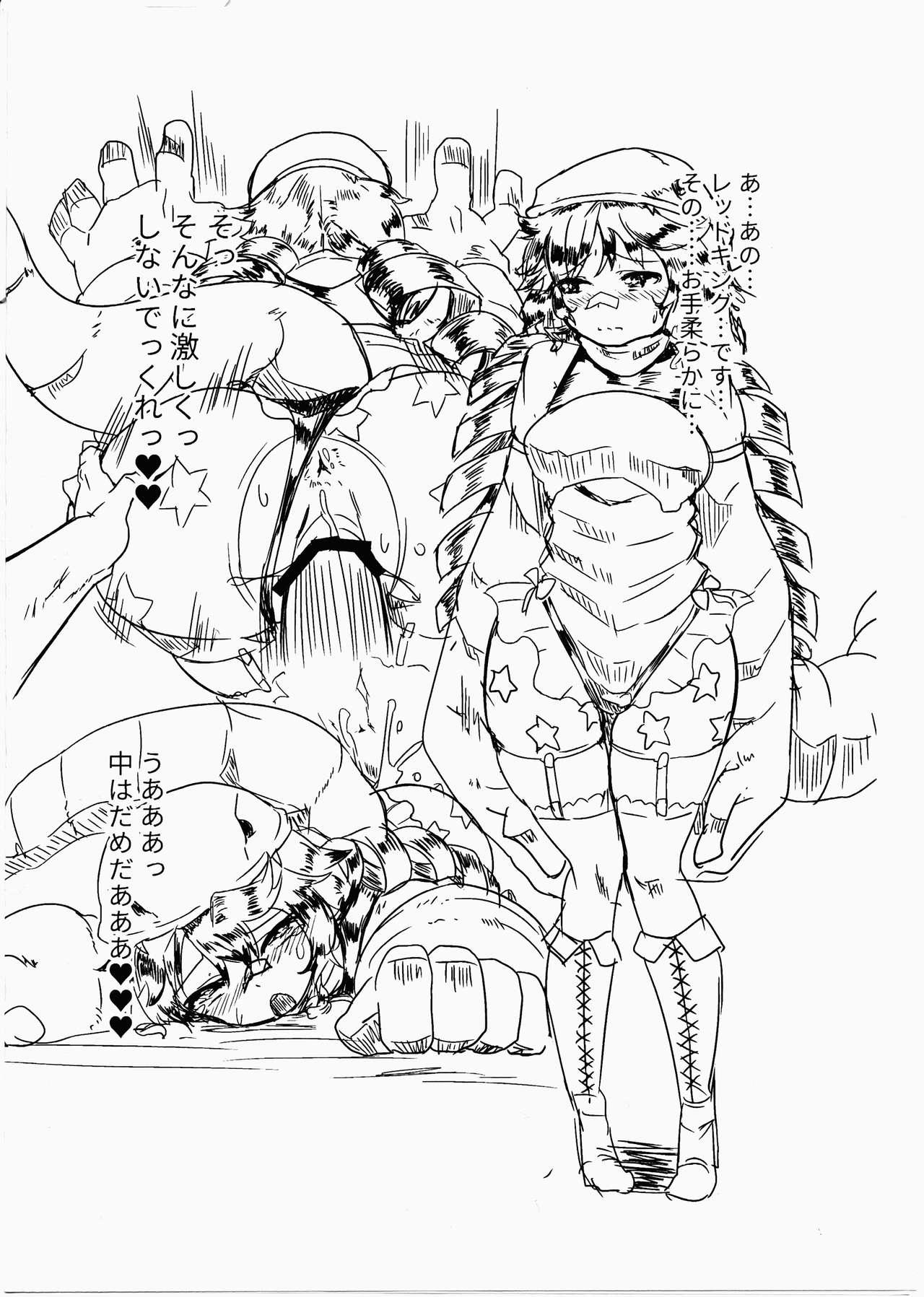 Futanari Icchou-do 9