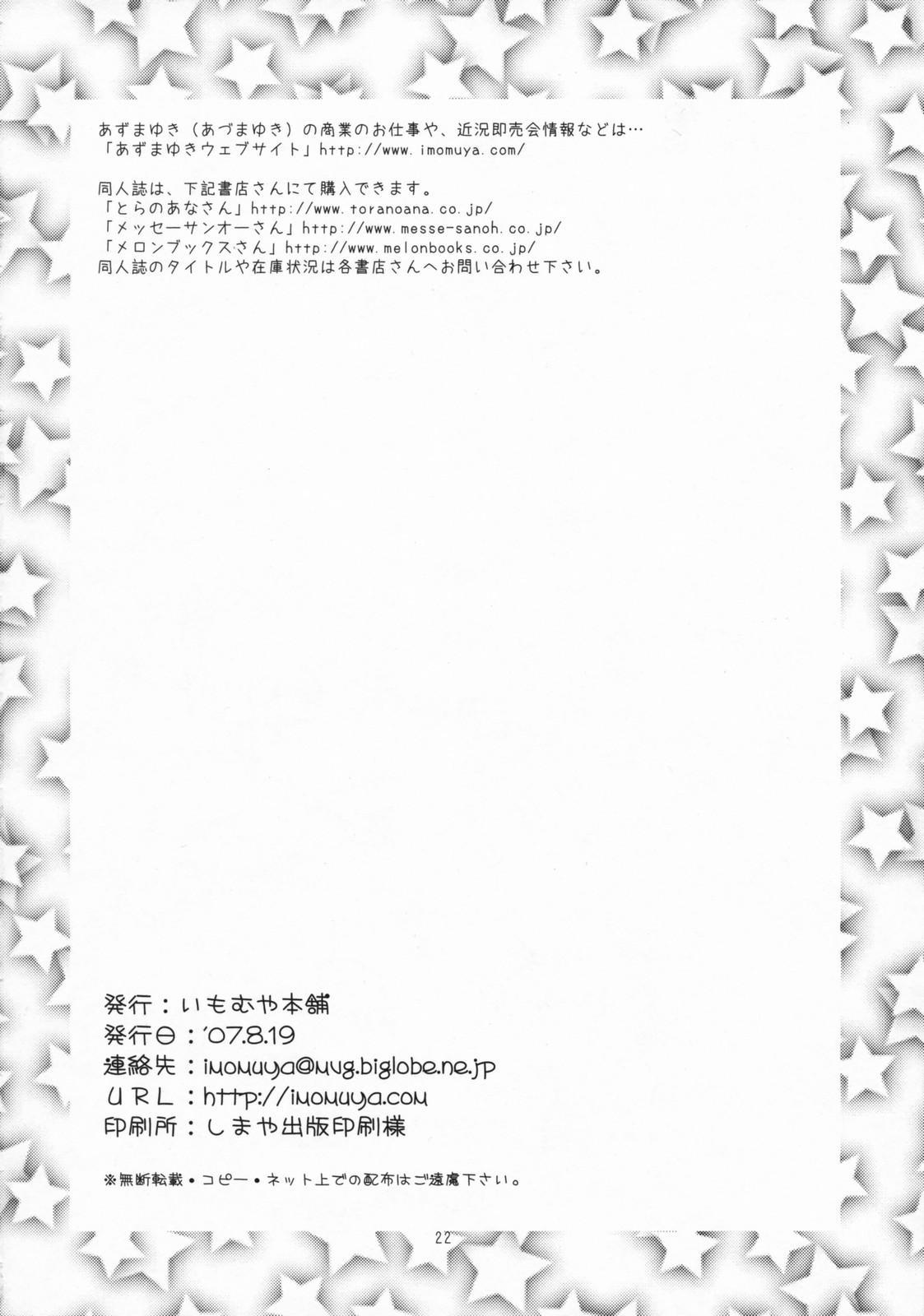 Ryouou Gakuen Dokidoki Panic 20