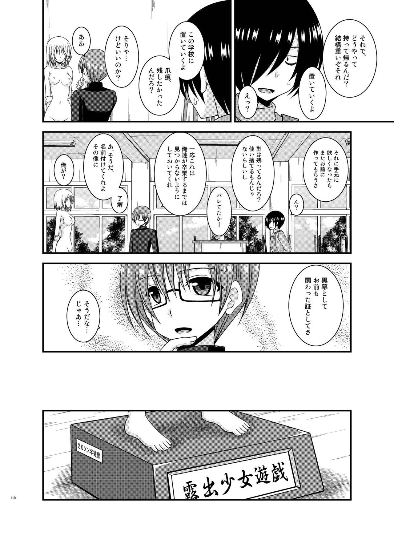 Roshutsu Shoujo Yuugi Aida 109