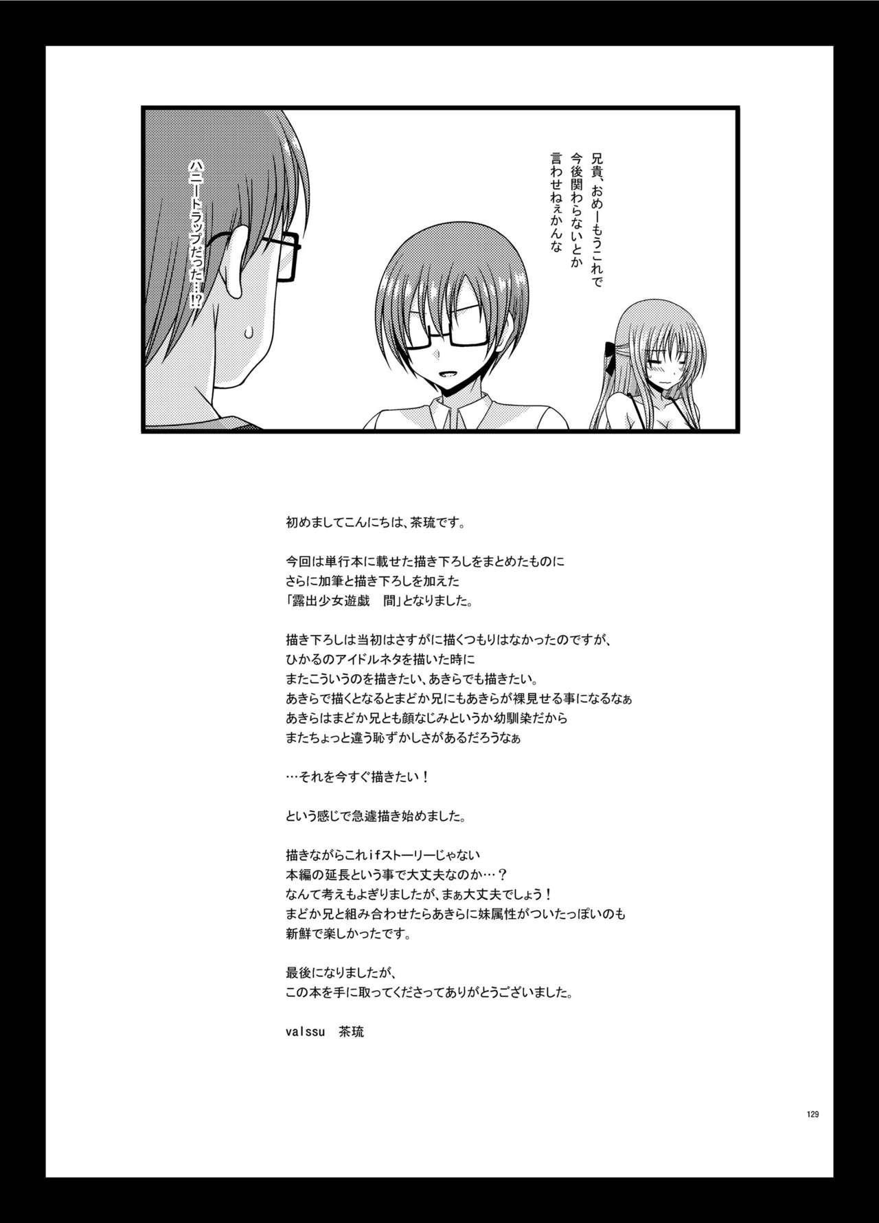 Roshutsu Shoujo Yuugi Aida 128