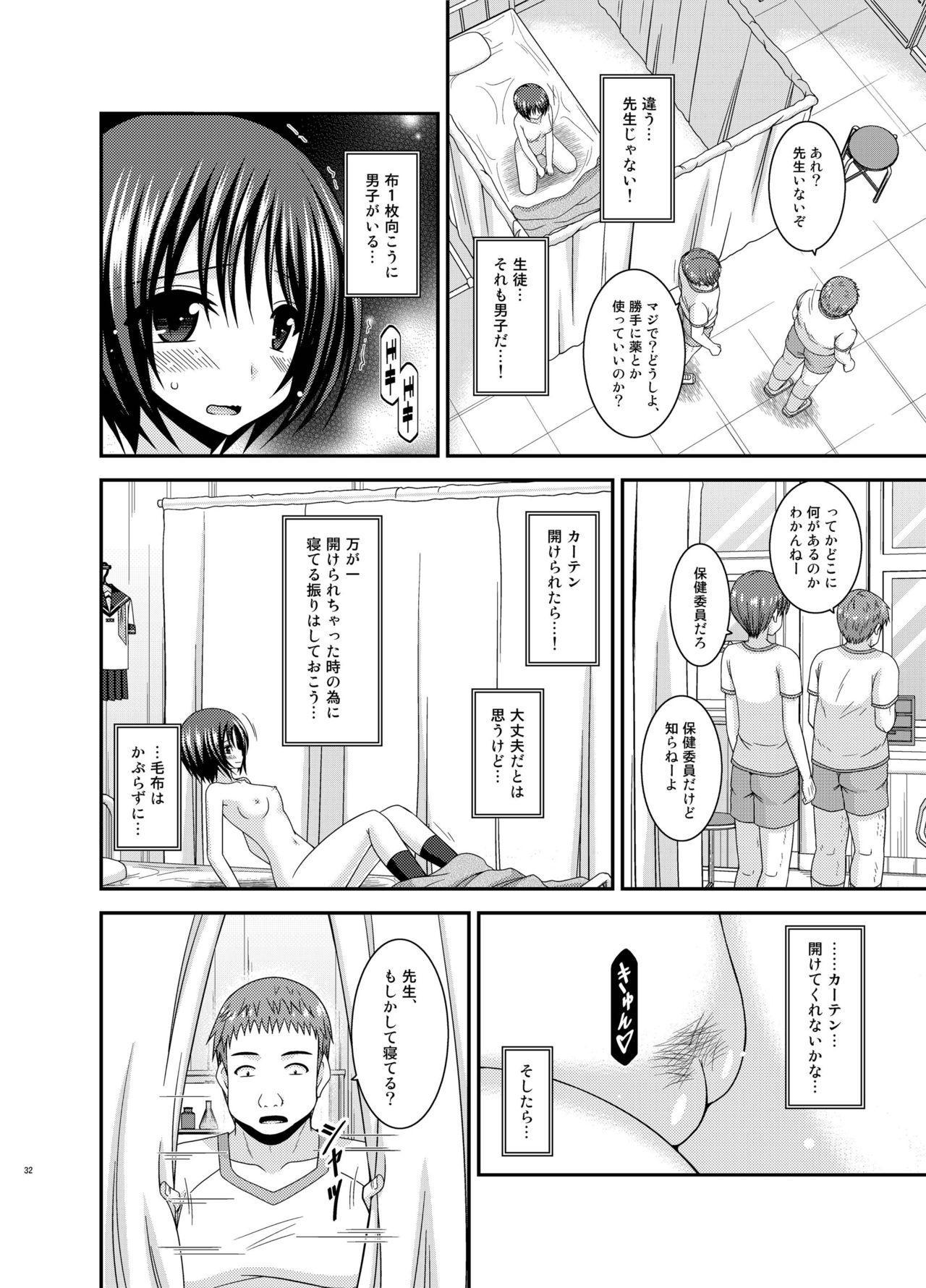 Roshutsu Shoujo Yuugi Aida 31