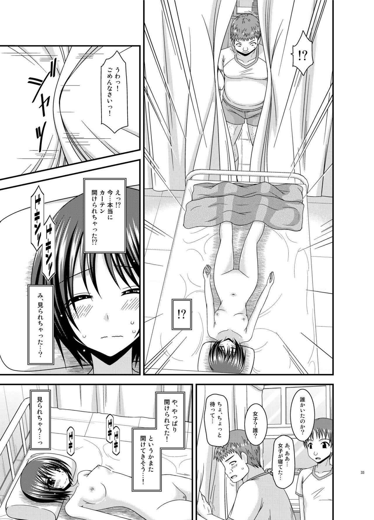 Roshutsu Shoujo Yuugi Aida 32