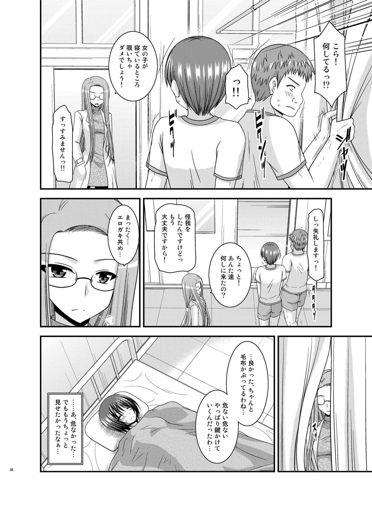 Roshutsu Shoujo Yuugi Aida 37