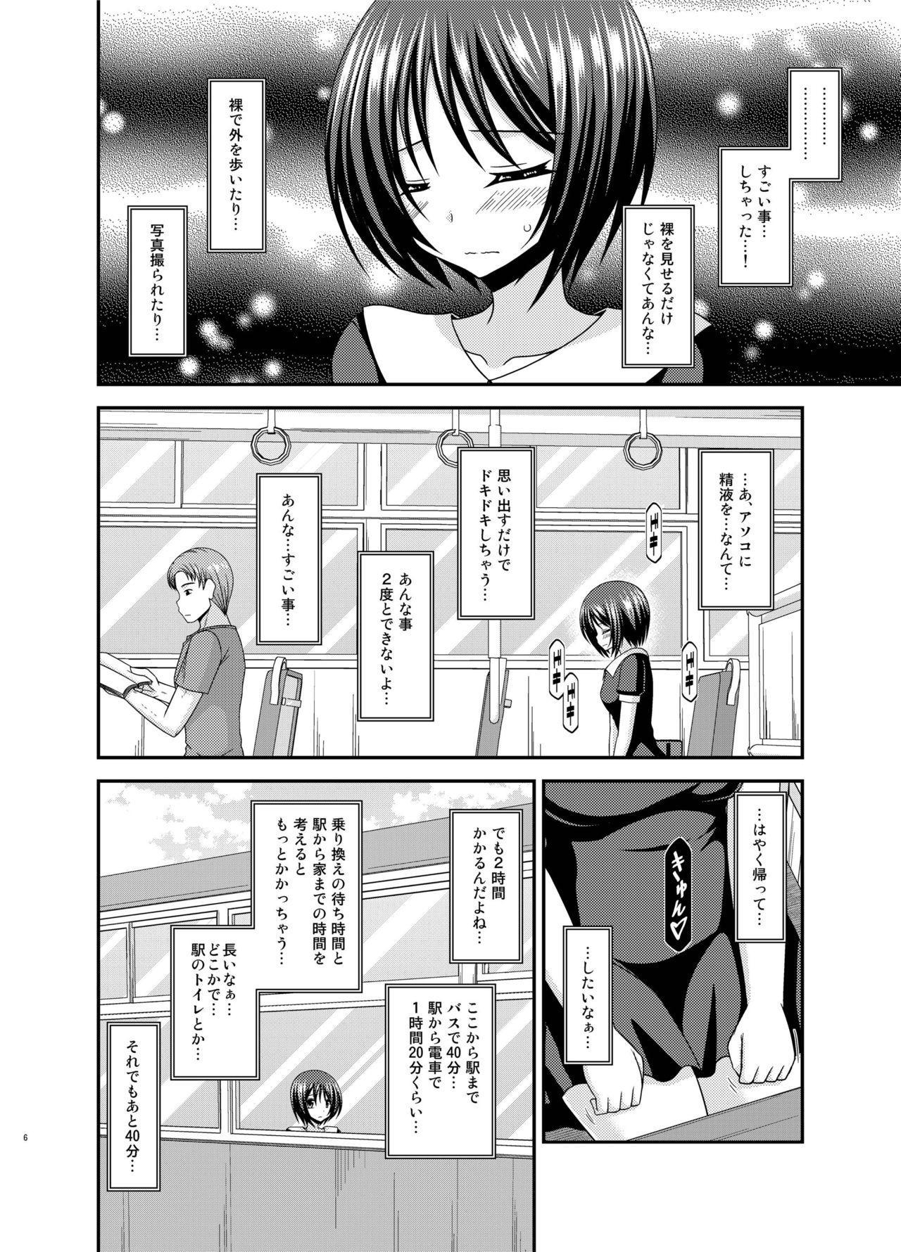 Roshutsu Shoujo Yuugi Aida 5