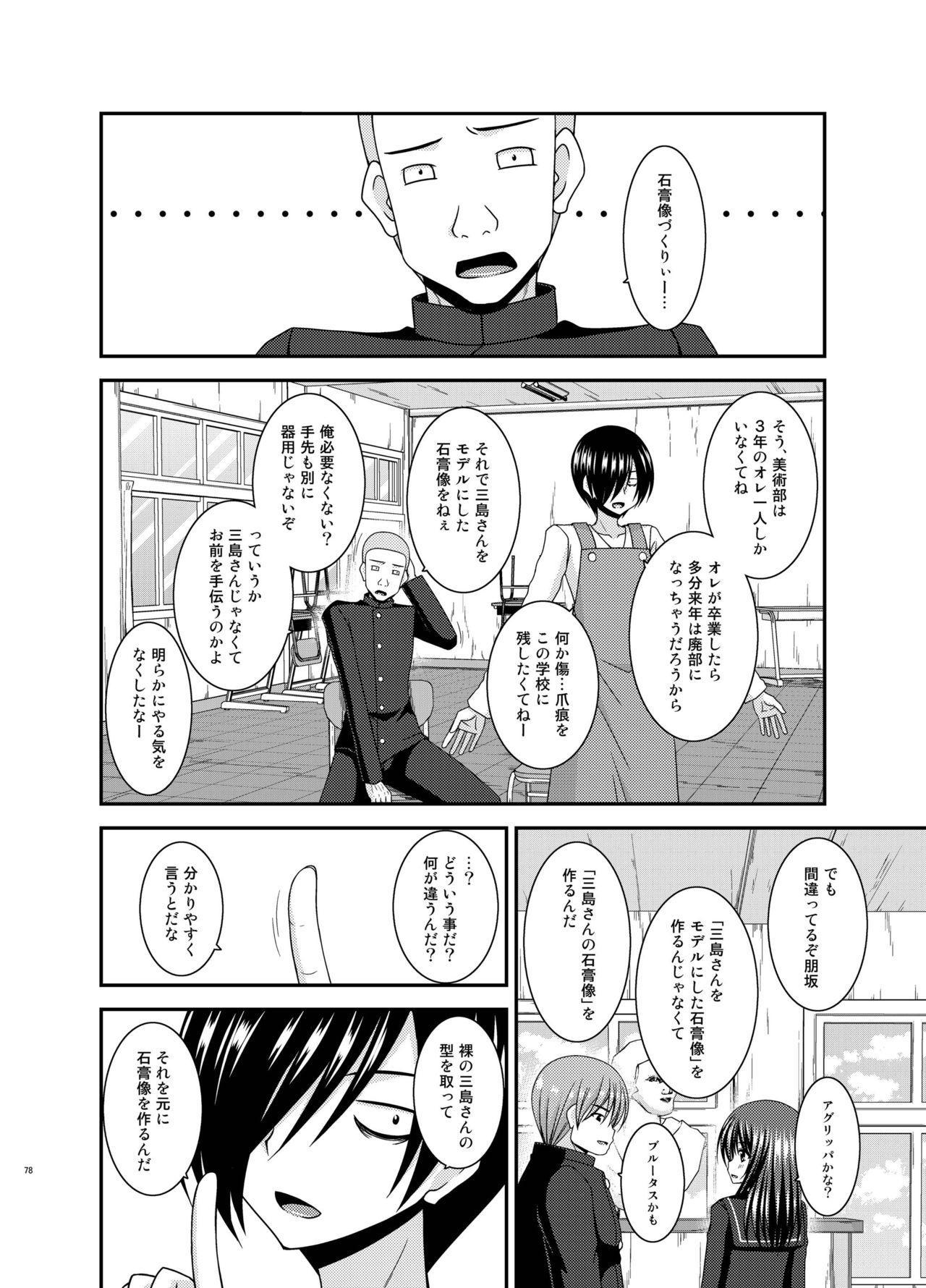 Roshutsu Shoujo Yuugi Aida 77