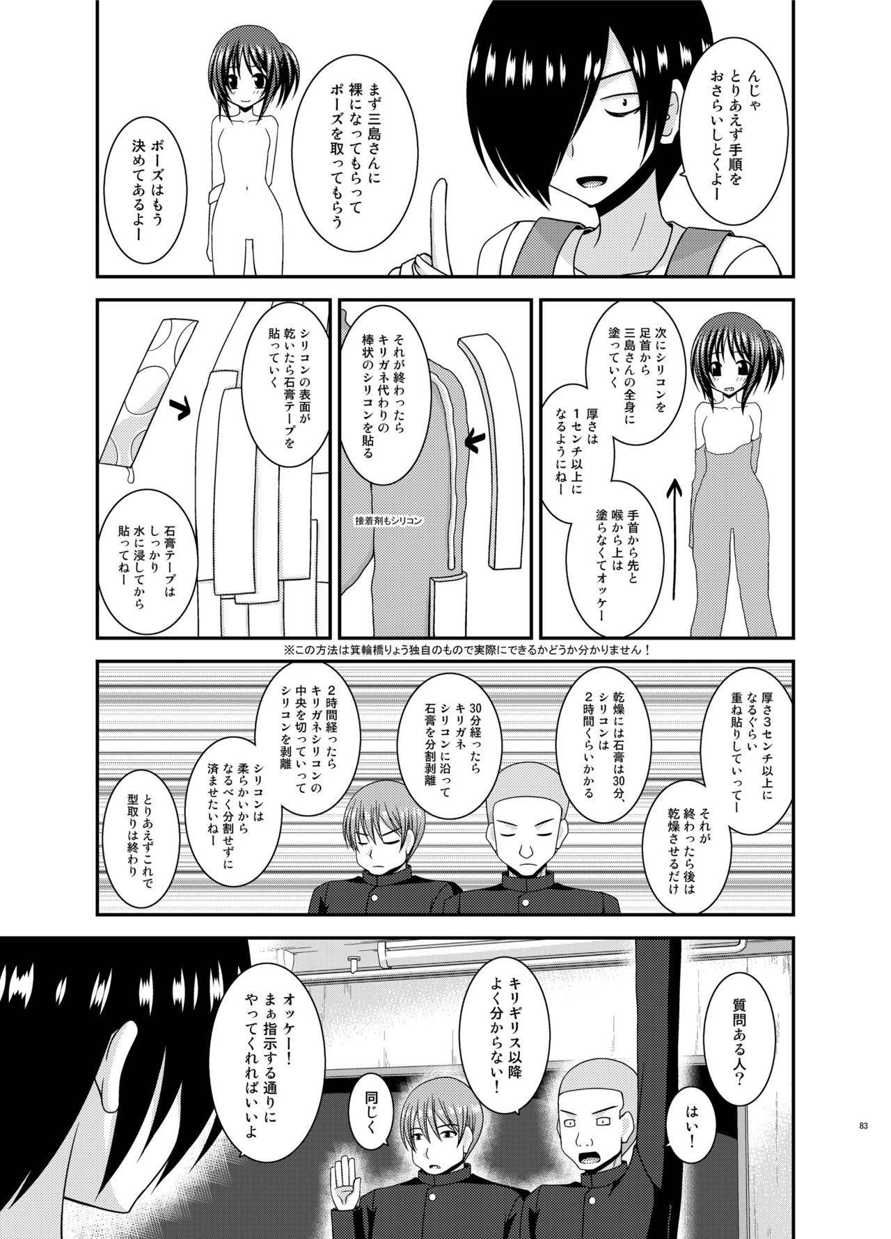 Roshutsu Shoujo Yuugi Aida 82