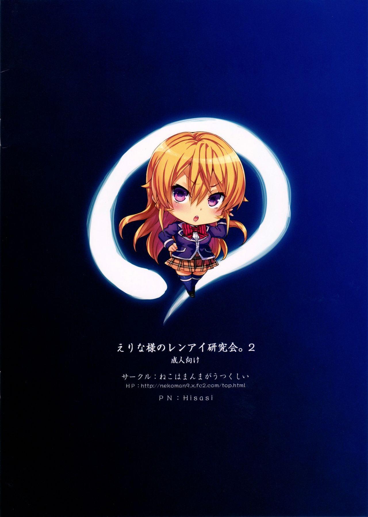 (C91) [Neko wa Manma ga Utsukushii (Hisasi)] Erina-sama no Renai Kenkyuukai. 2 | Erina-sama's Love Laboratory. 2 (Shokugeki no Soma) [English] [Royal_TL] 23