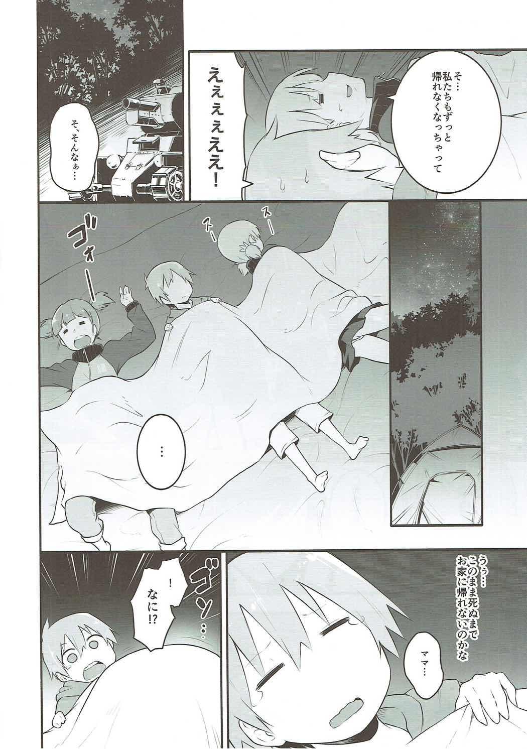 Mika-san to Ichaicha Mujintou Sakusen 2