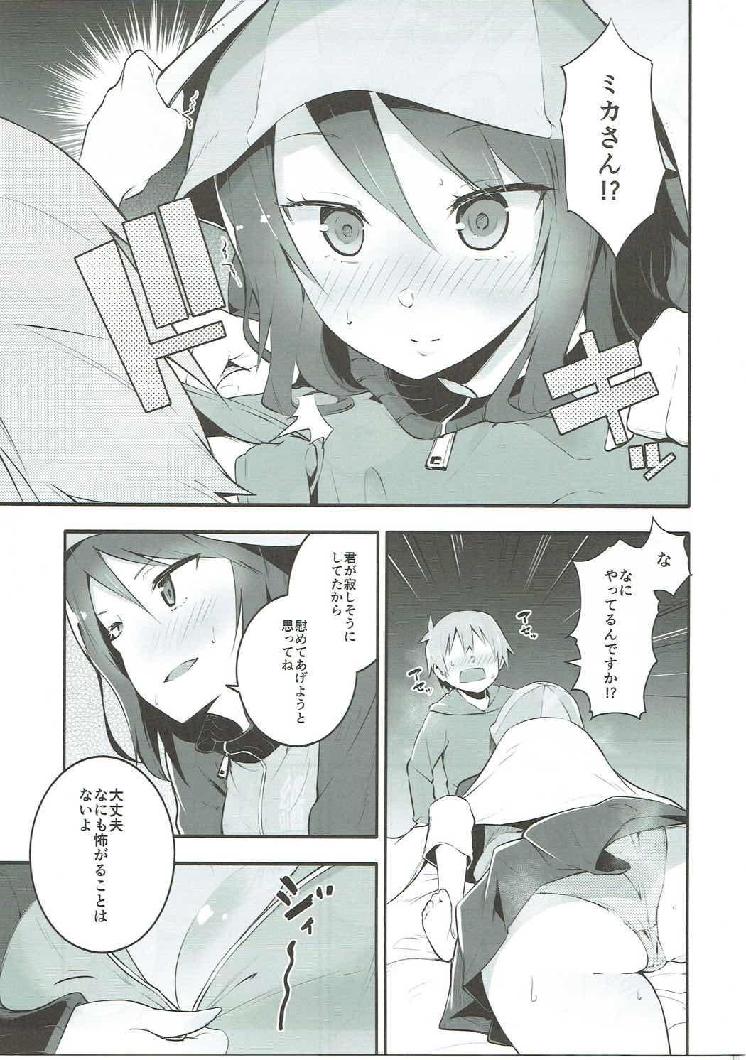 Mika-san to Ichaicha Mujintou Sakusen 3