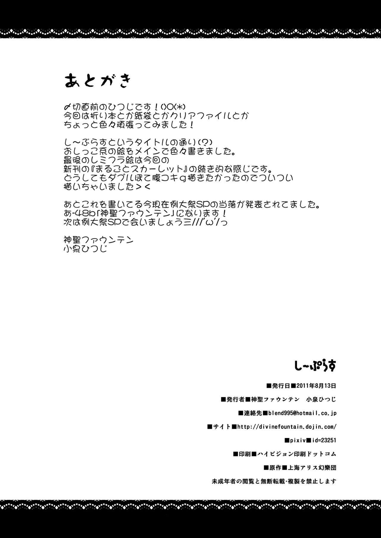 Marugoto Scarlet 25