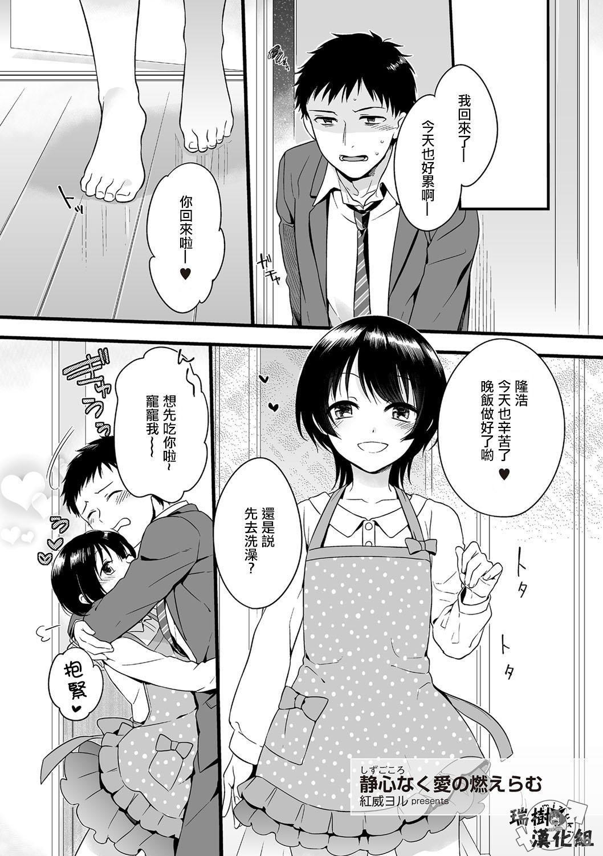 Shizugokoro naku Ai no Moeramu 0