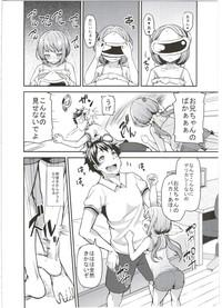 Rina to Onii-chan no Ikenai Ojikan 6