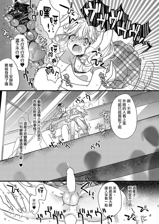 Anju to Dokidoki Ecchi na Date Shiyou yo 12