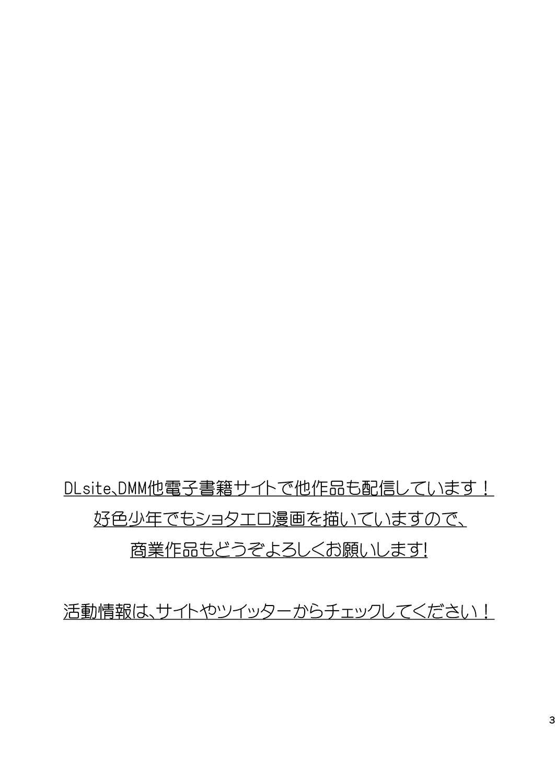 Anju to Dokidoki Ecchi na Date Shiyou yo 35