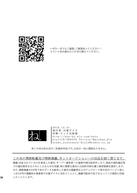 Anju to Dokidoki Ecchi na Date Shiyou yo 36