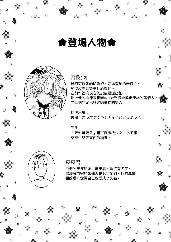 Anju to Dokidoki Ecchi na Date Shiyou yo 3