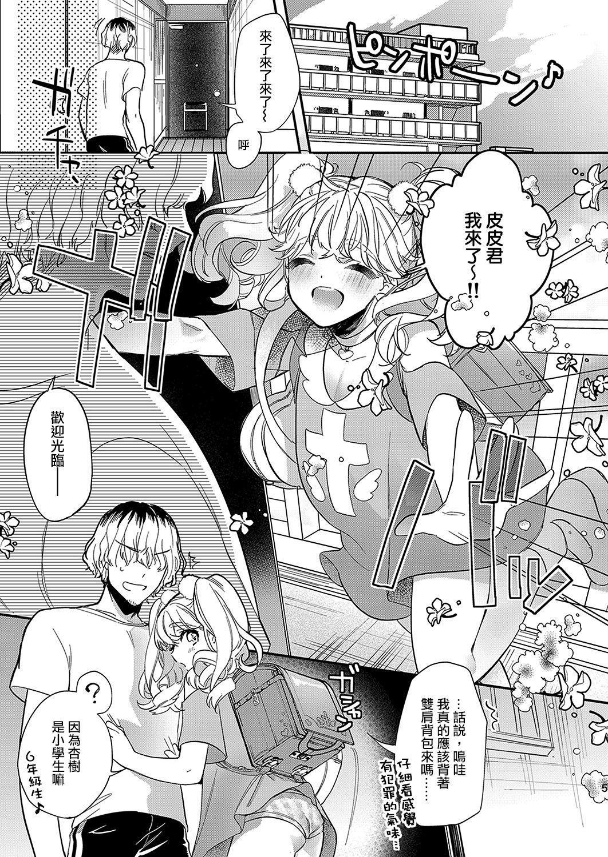 Anju to Dokidoki Ecchi na Date Shiyou yo 4