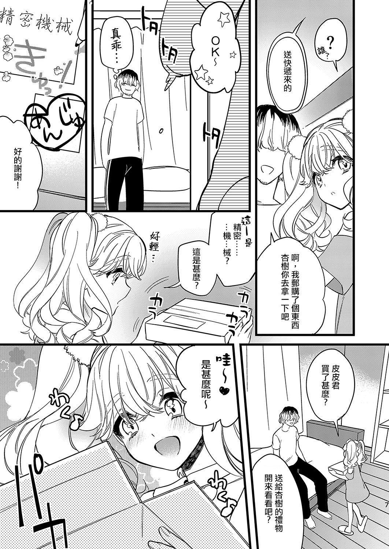 Anju to Dokidoki Ecchi na Date Shiyou yo 6