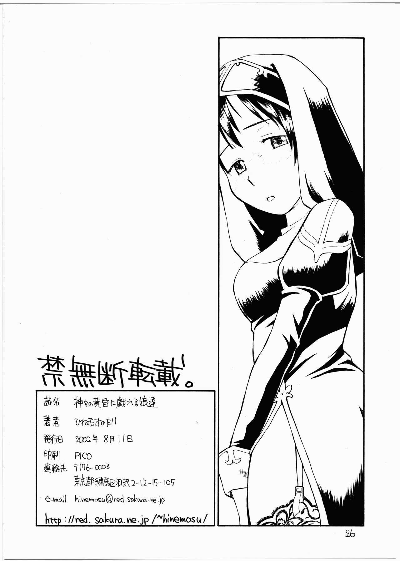 Kamigami no Tasogare ni Tawamureru Musumetachi 24