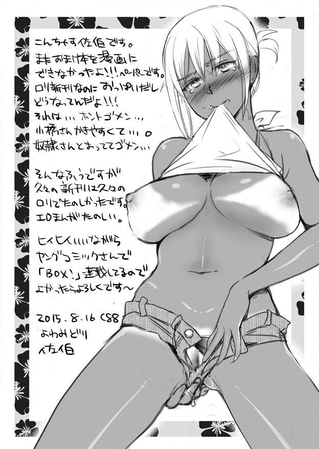 C90 Muhai Paper Manga Kongari Kobashi-san 5