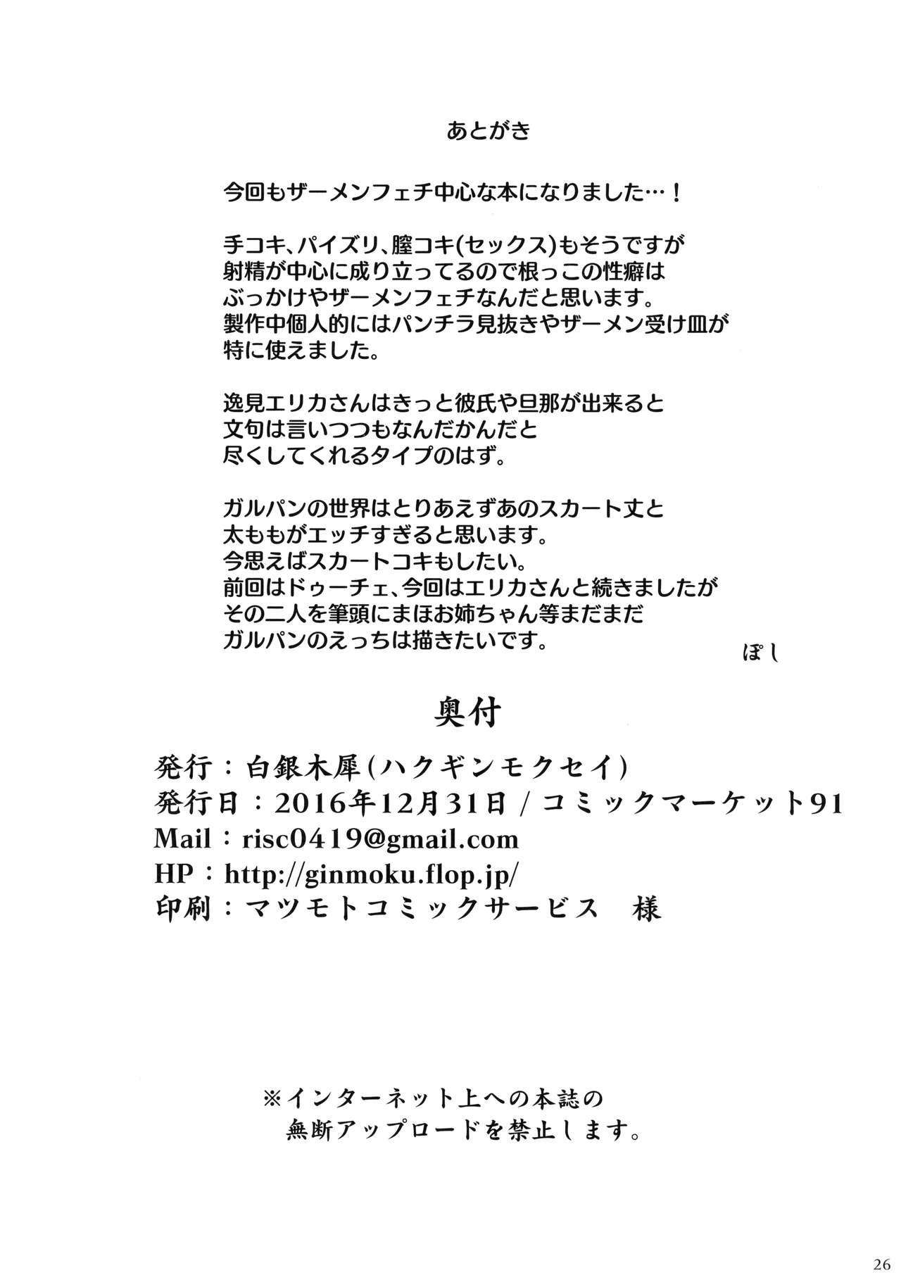 Onayami Itsumi-san 24