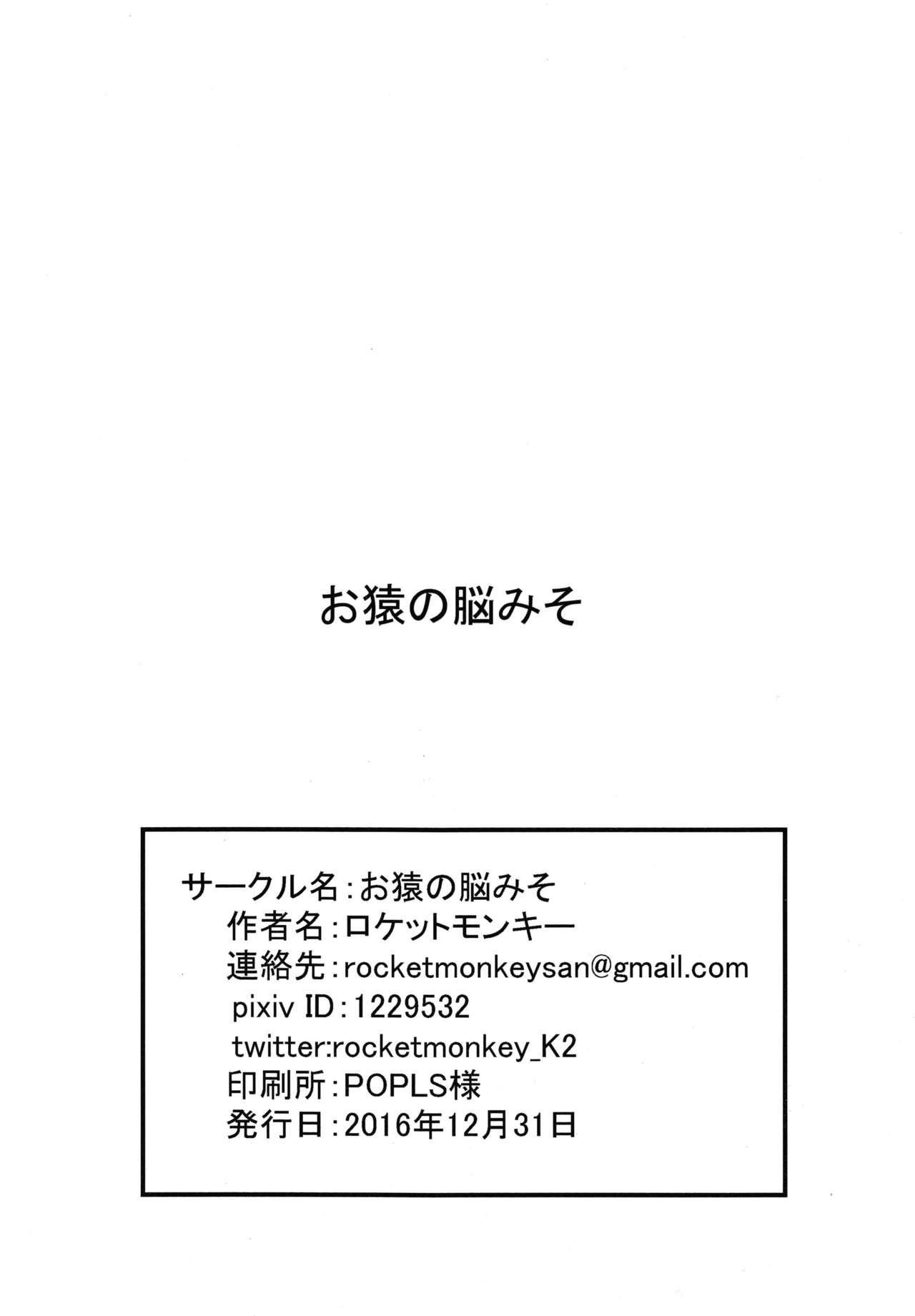 Girigiri Idol 5 23