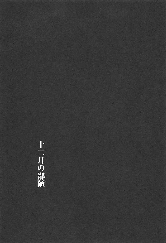 12-gatsu no Hirou 1