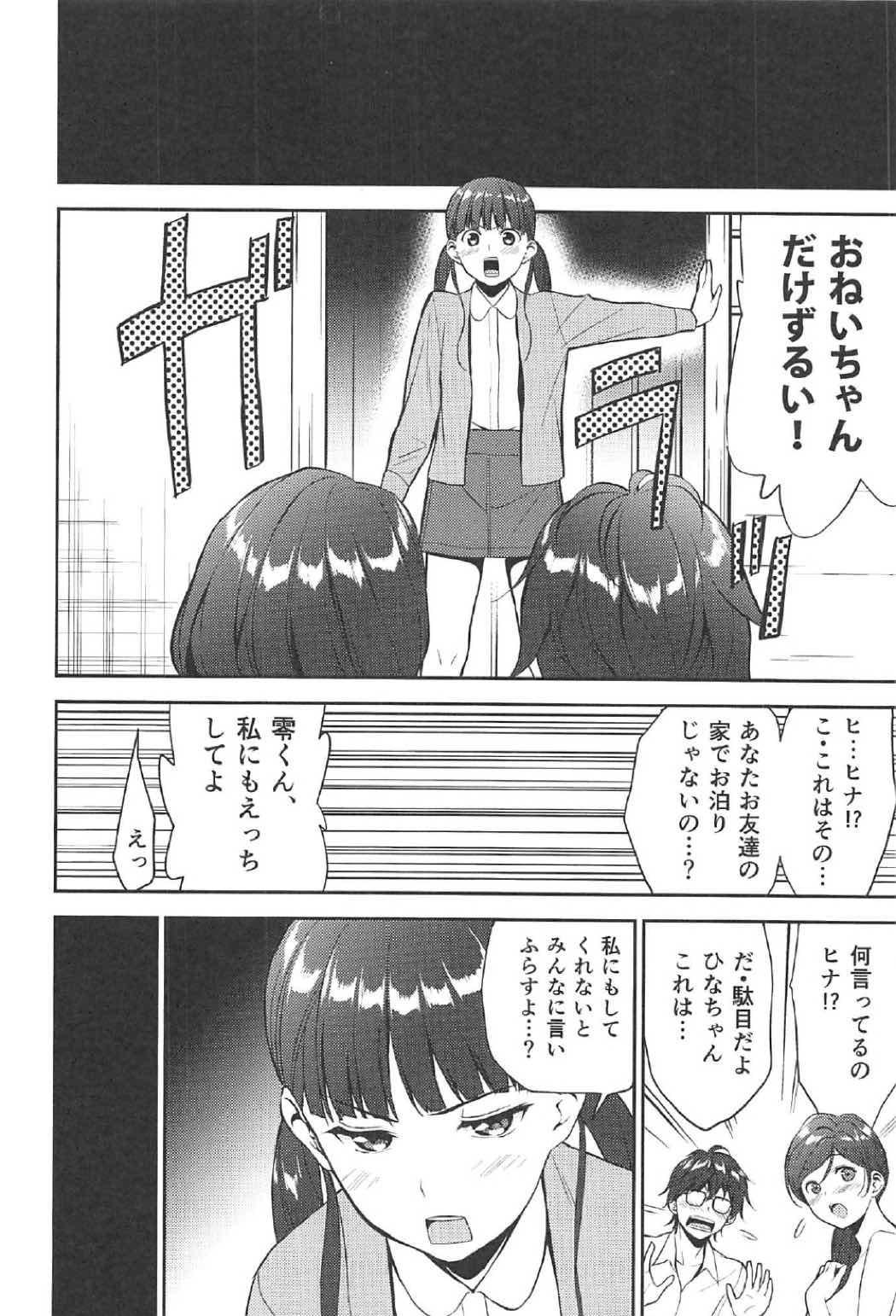 12-gatsu no Hirou 21