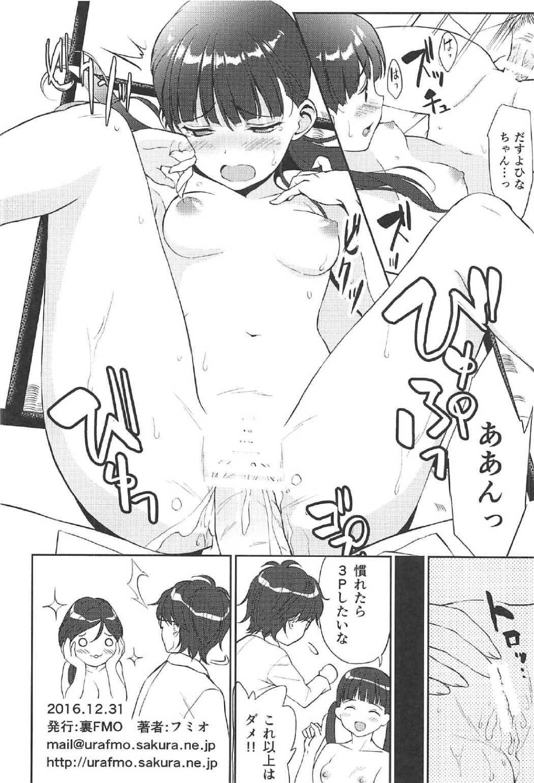 12-gatsu no Hirou 23