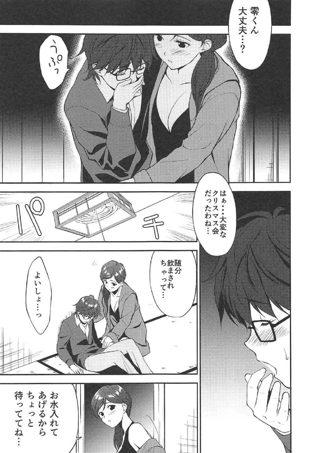12-gatsu no Hirou 2