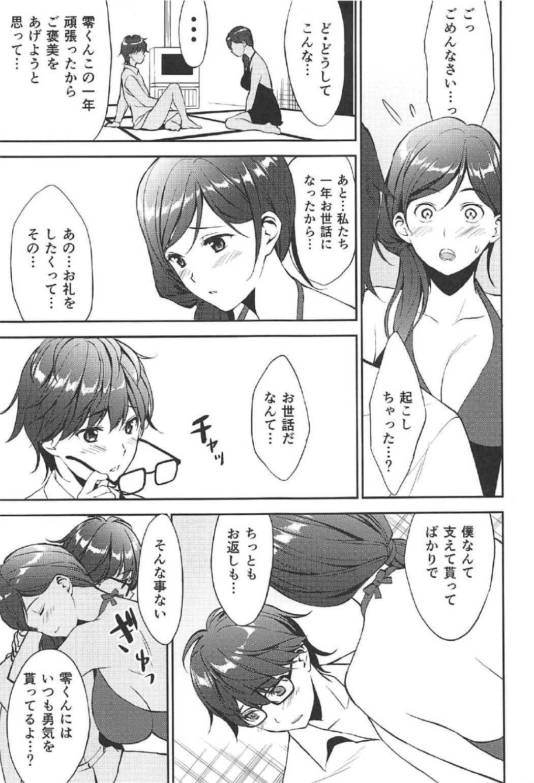 12-gatsu no Hirou 8