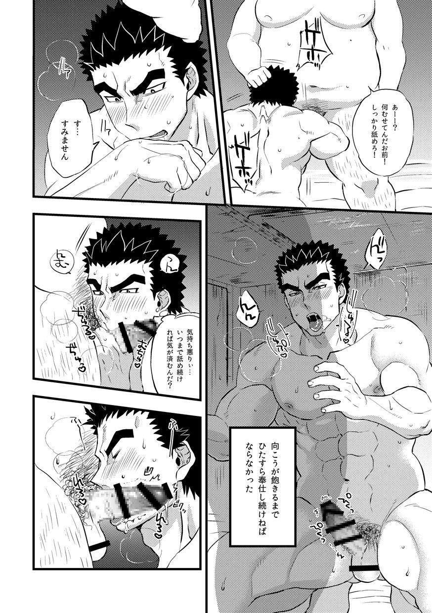 Akihiro-kun no Abunai Oshigoto 9