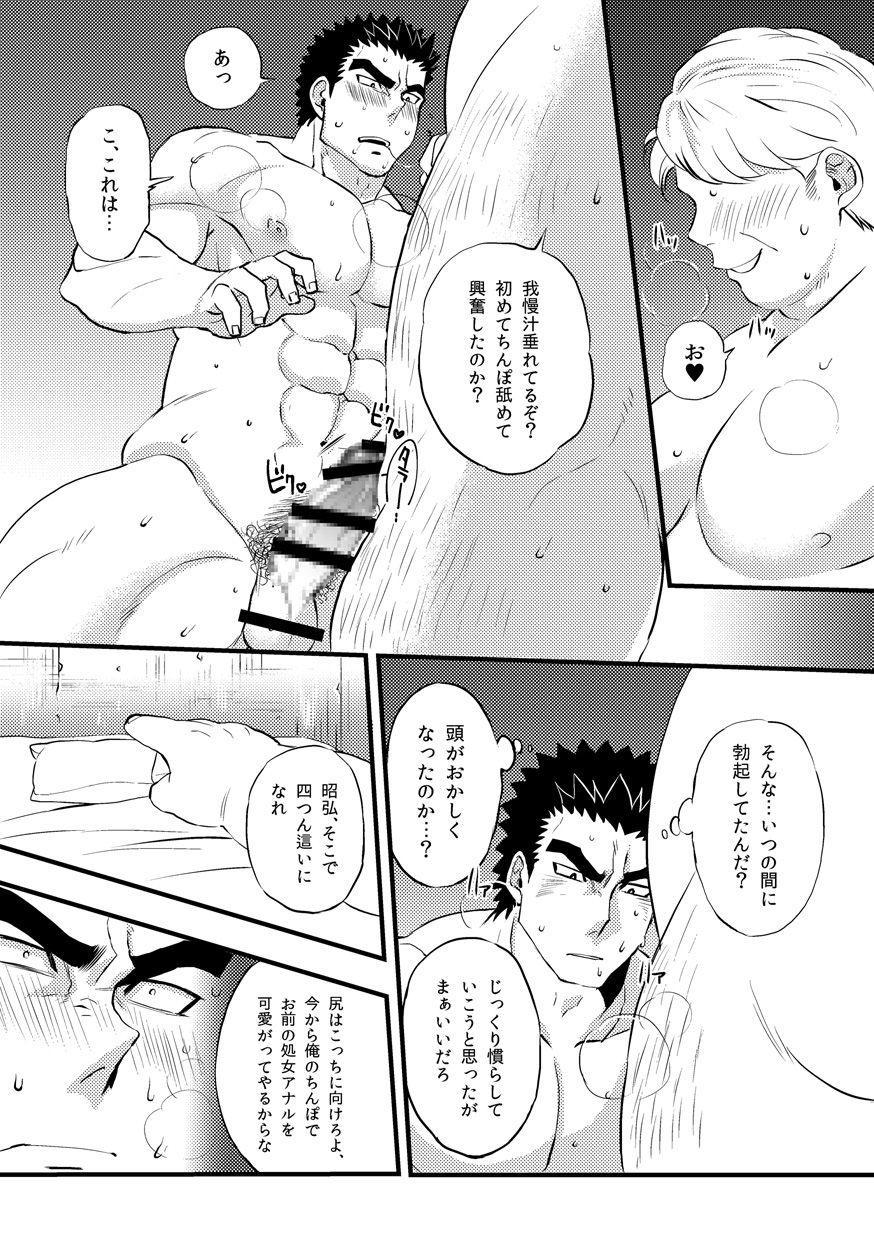 Akihiro-kun no Abunai Oshigoto 10