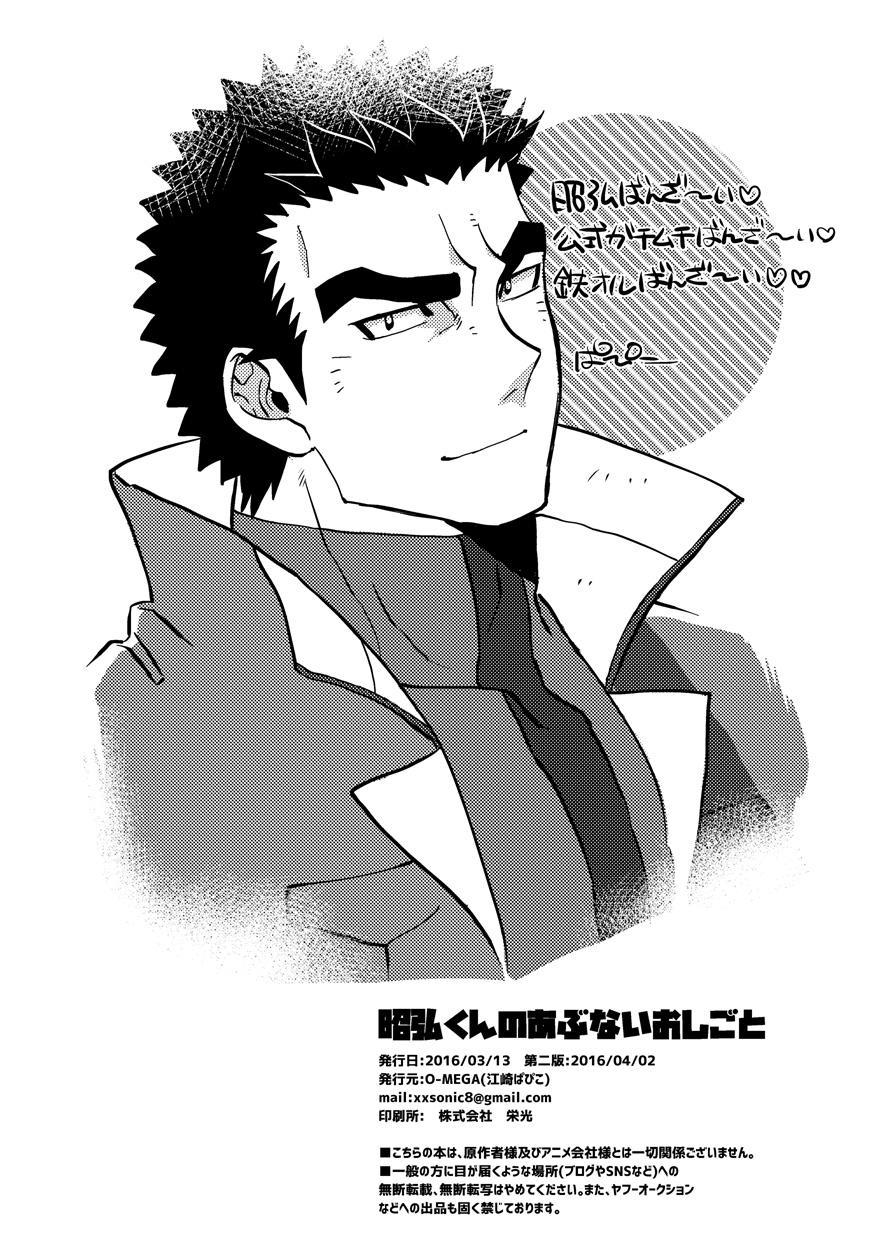 Akihiro-kun no Abunai Oshigoto 19