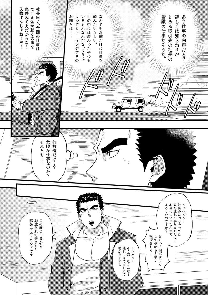 Akihiro-kun no Abunai Oshigoto 3