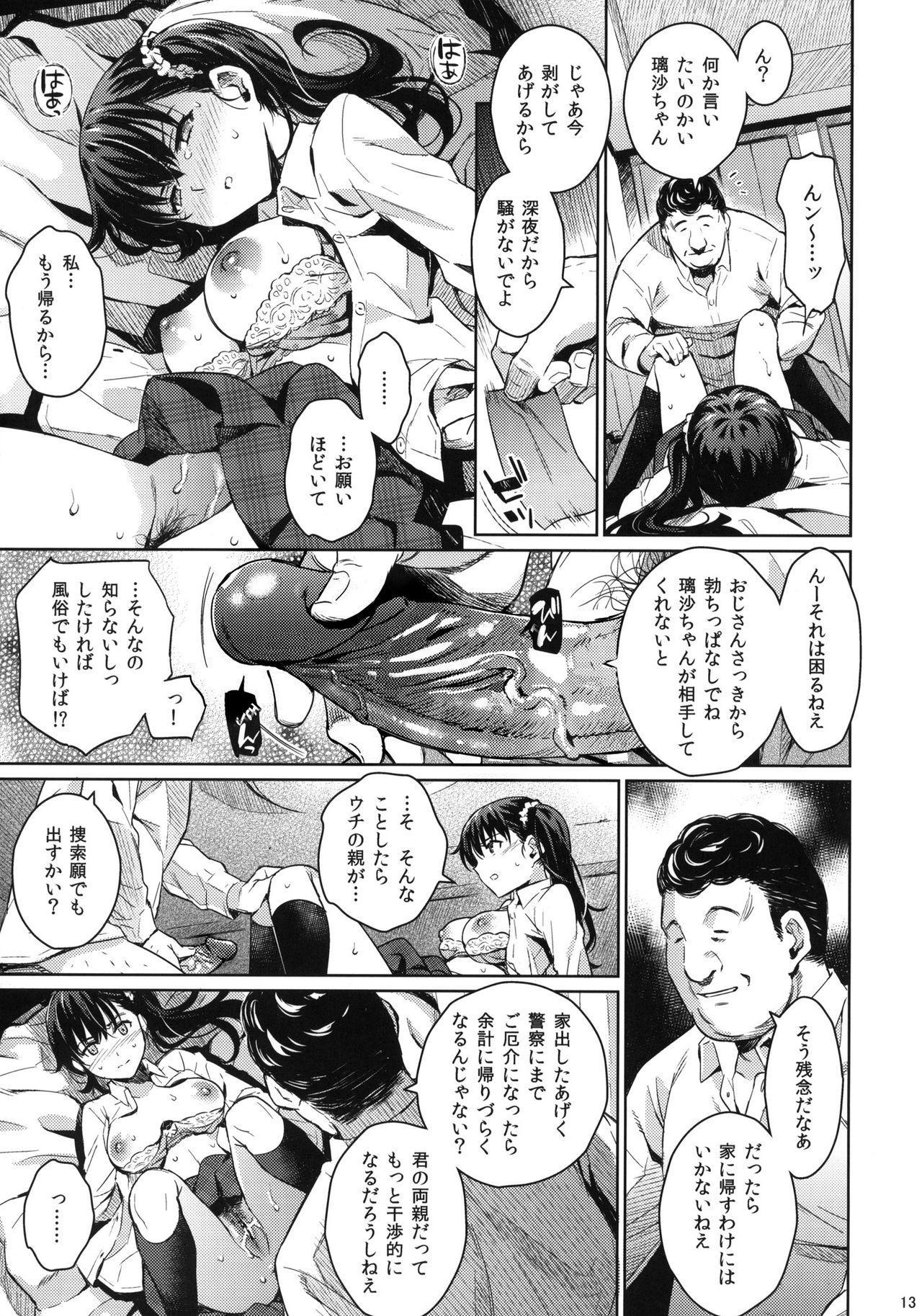 Kowaremono:Risa + Paper 11