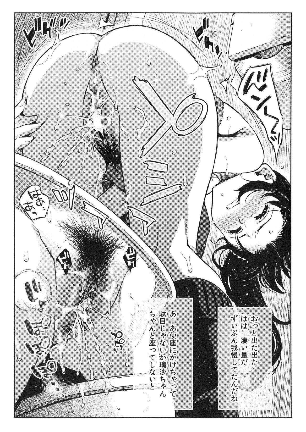 Kowaremono:Risa + Paper 28