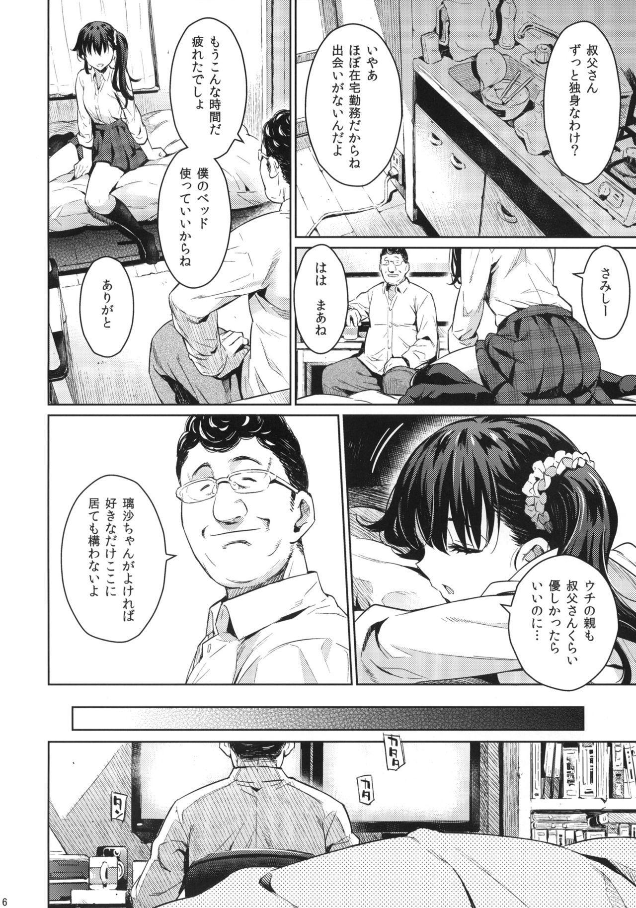 Kowaremono:Risa + Paper 4