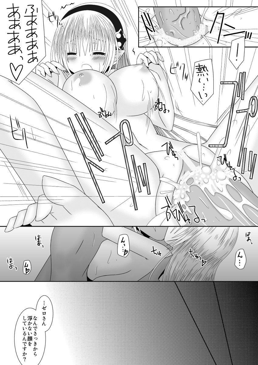 [Oda Natsuki] Oujo-sama to Kagyaku Seiheki na Danna-sama 4 (Fire Emblem if) 20