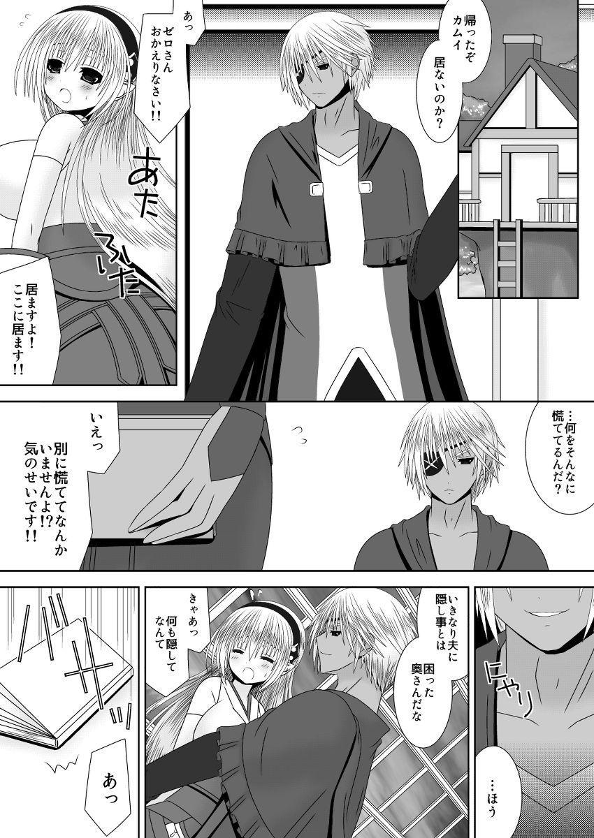 [Oda Natsuki] Oujo-sama to Kagyaku Seiheki na Danna-sama 4 (Fire Emblem if) 2