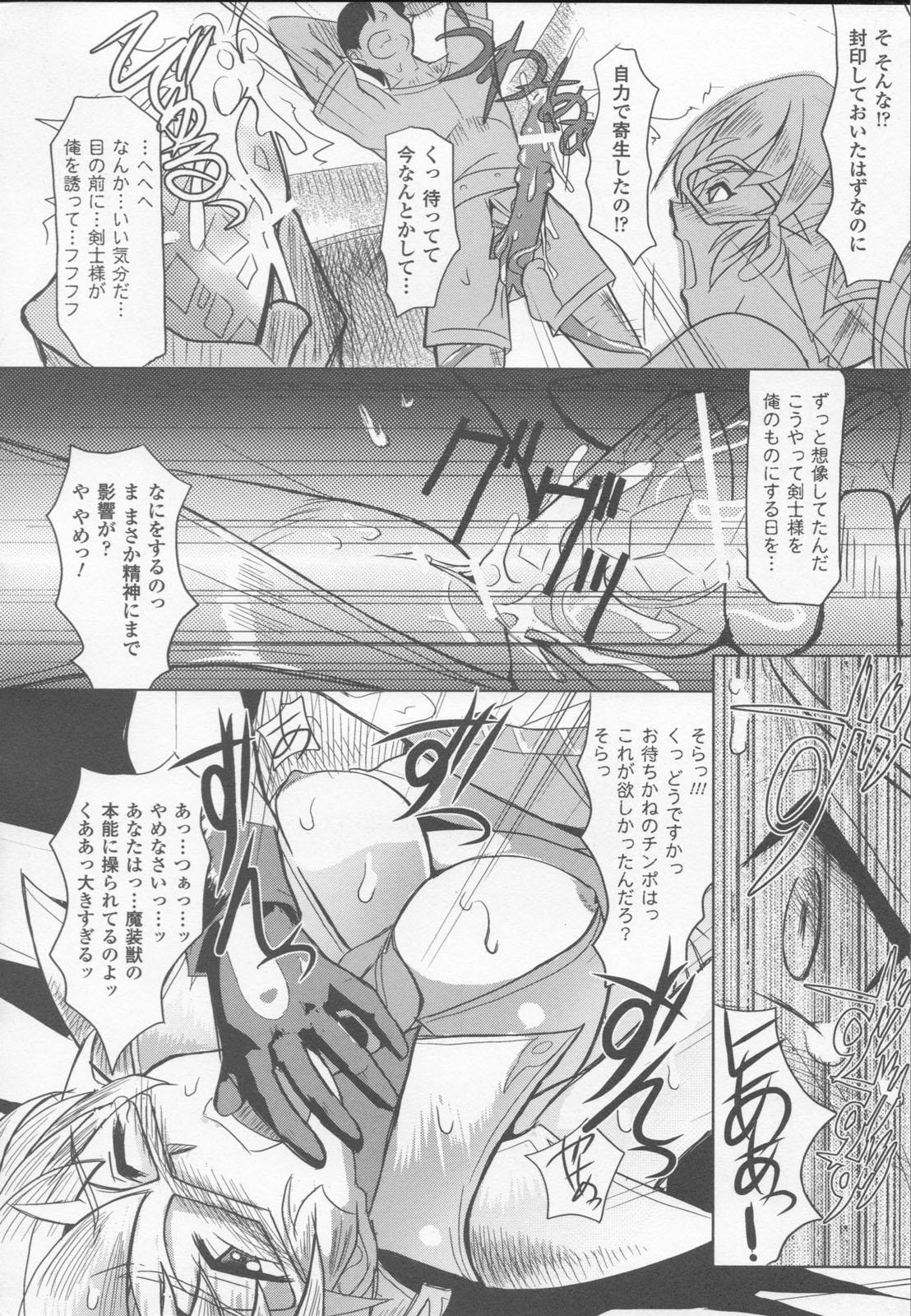 Shirayuri no Kenshi Anthology Comics 119