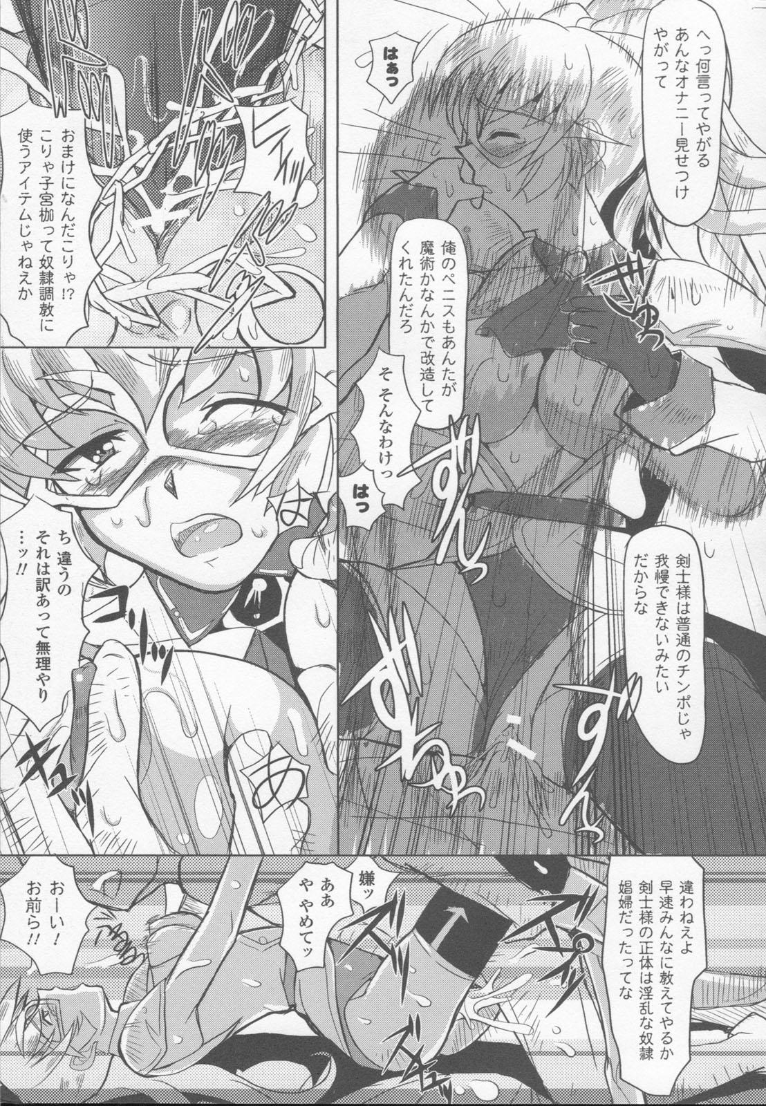 Shirayuri no Kenshi Anthology Comics 120